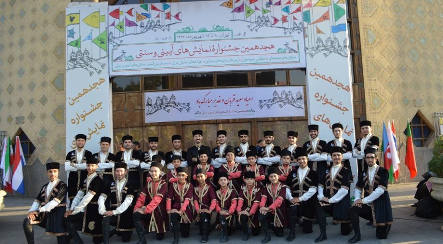 18th Tehran Traditional – Folklore Festival