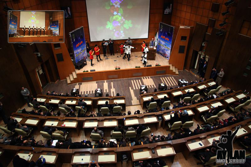 Conference Hall of Pardisan Park, Tehran