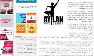 مصاحبه خبرگذاری ایسنا با استاد حاجی بابایی در نوزدهمین جشنواره بین المللی نمایش های آیینی سنتی (1398)