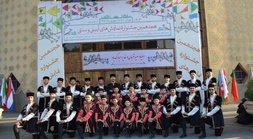 هجدهمین جشنواره بین المللی نمایش های آیینی سنتی تهران – 5 تا 15 شهریور 96
