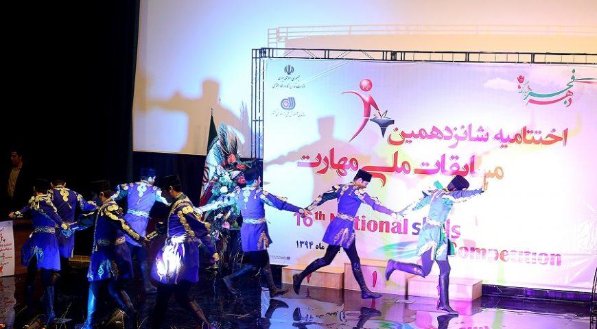 اختتامیه شانزدهمین مسابقات ملی مهارت در وزارت کار تعاون بهمن 94