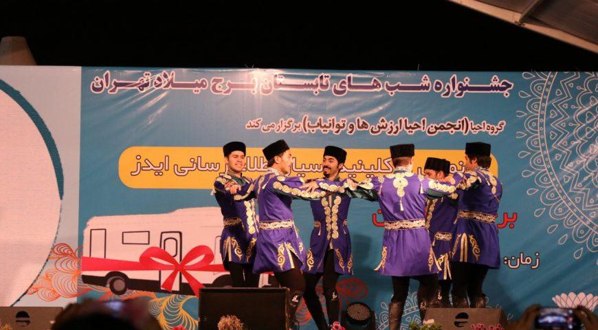 جشنواره شب های تابستان برج میلاد تهران –  ۲۱ شهریور ۹۶