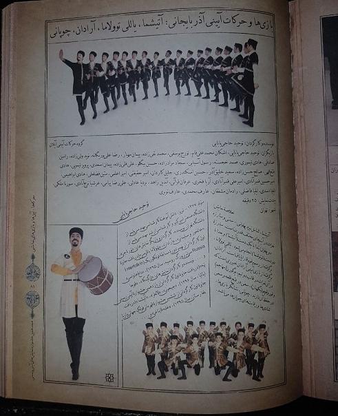 رقص آذربایجانی آرادان برگرفته از بازیهای بومی محلی