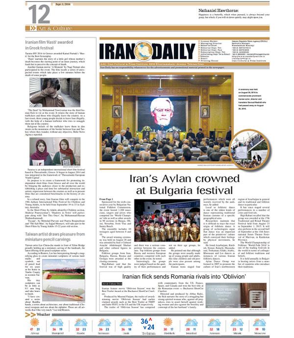 گزارش روزنامه ایران دیلی آیلان