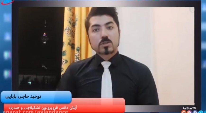 مصاحبه استاد توحید حاجی بابایی سرپرست و موسس گروه رقص آذربایجان آیلان با شبکه آذاستار