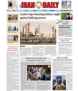 گزارش ایران دیلی